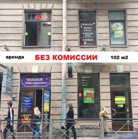 Помещение свободного назначения 102 кв.м., Петроградский район