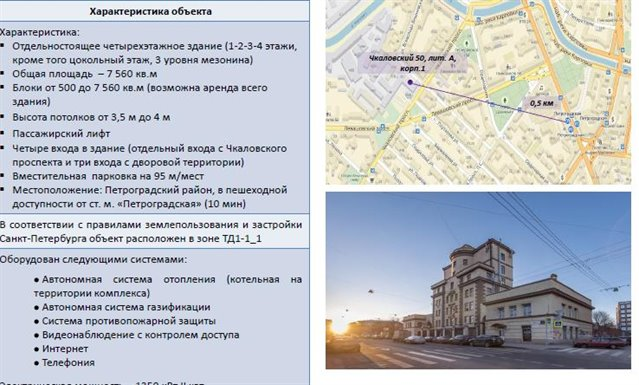 Офисное помещение 500 кв.м., Петроградский район