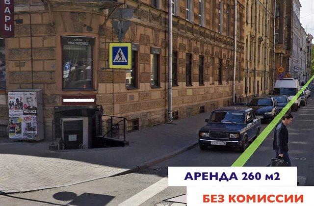 Помещение свободного назначения 260 кв.м., Центральный район