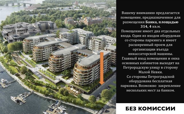 Помещение свободного назначения 314 кв.м., Петроградский район