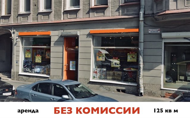 Офисное помещение 125 кв.м., Петроградский район