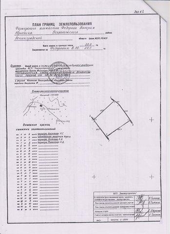 Земельный участок 50000 кв.м., Всеволожский район ЛО
