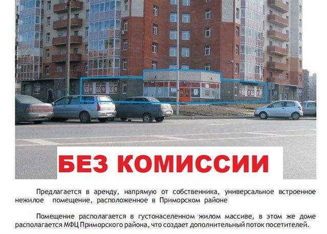 Общепит 564 кв.м., Приморский район